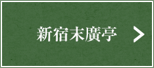 新宿末廣亭