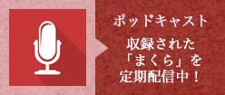 ポッドキャスト収録された「まくら」を定期配信中!